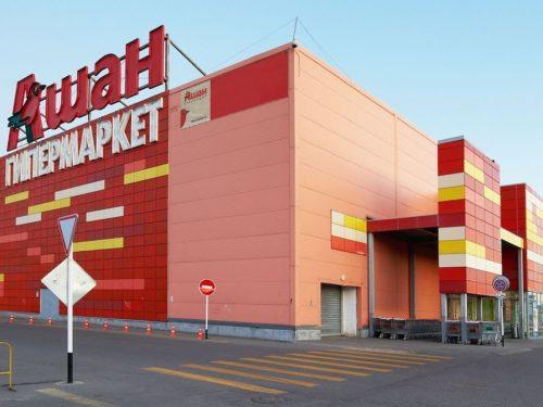 Гипермаркеты