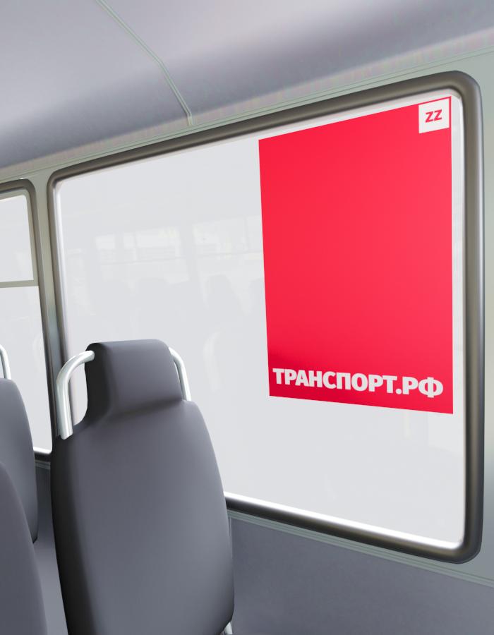 рекламный стикер в транспорте