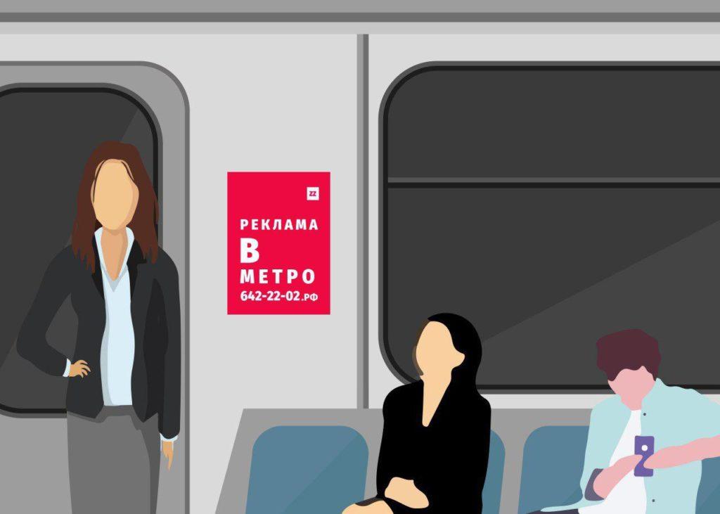 рекламный постер в простенке метро