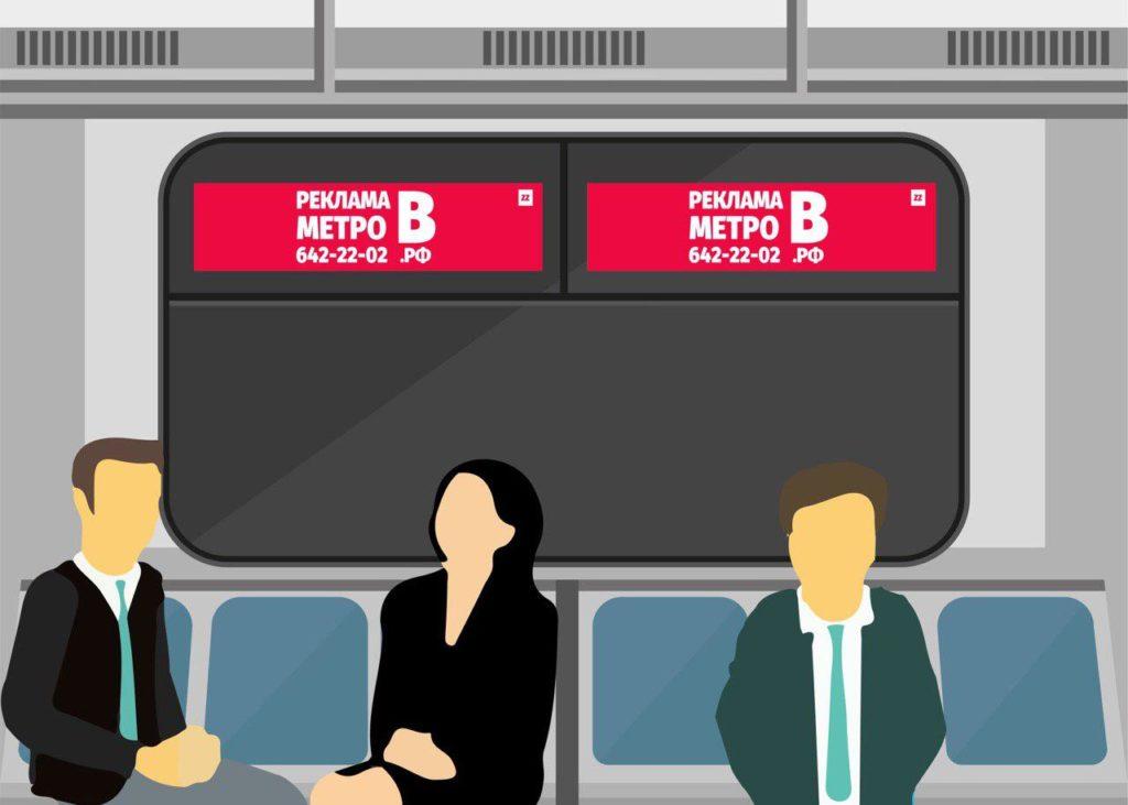 Реклама в вагоне метро на форточке