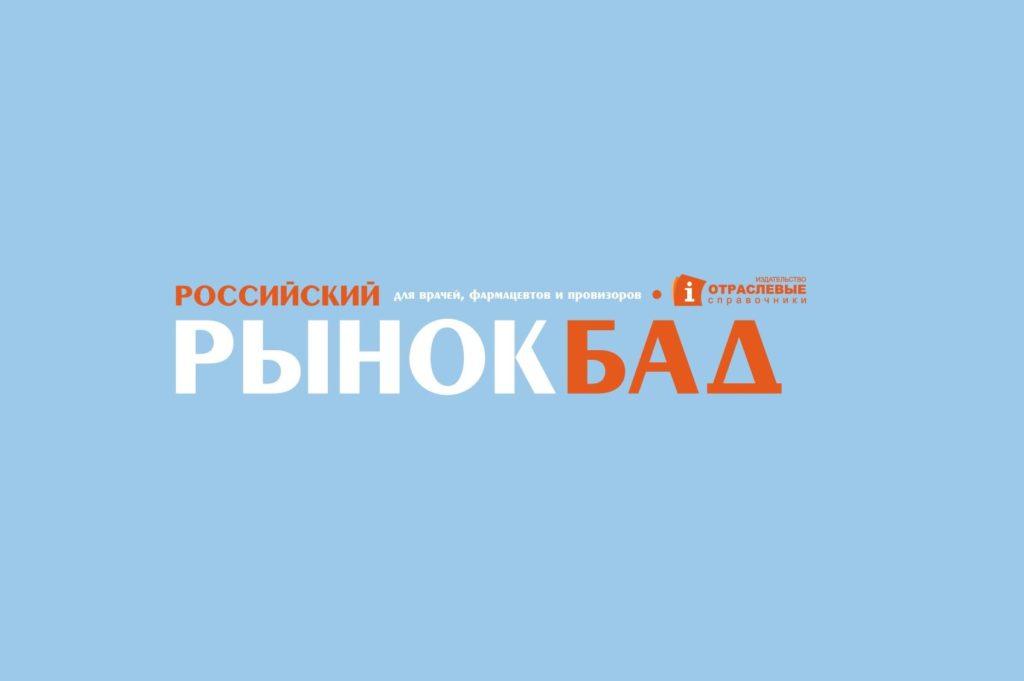 реклама в журнале российский рынок бад
