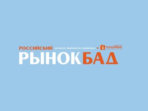Российский рынок БАД